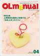 月刊OLマニュアル