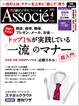 日経ビジネスAssocie