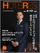 HOTERES(週刊ホテルレストラン)