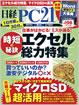 日経PC21
