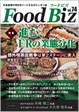 Food Biz(フードビズ)