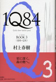 1q84_book3.jpg