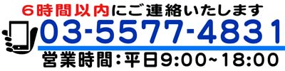 電話番号03-5577-4831