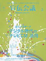 月刊宣伝会議