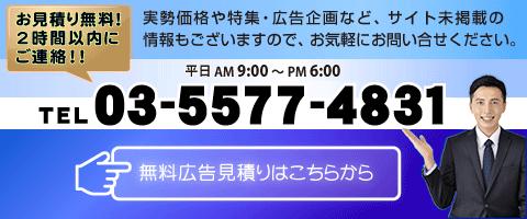 無料広告お見積りはこちらから 電話番号03-3295-3360