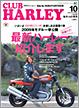 クラブ・ハーレー CLUB HARLEY