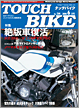 タッチバイク TOUCH BIKE