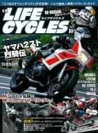 CR LIFE CYCLES 笹倉出版社