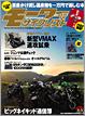 モーターサイクリスト 八重洲出版