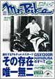 ミスターバイク Mr.Bike モーターマガジン社
