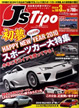 J's TIPO 雑誌