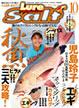 ルアーマガジンソルト Lure Magazine Salt 料金
