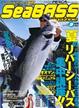 シーバスマガジン Sea BASS Magazine