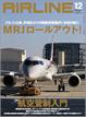 月刊AIRLINE 月刊エアライン