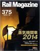 Rail Magazine レールマガジン