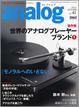 季刊analog