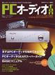 ピーシーオーディオファン PC Audio fan