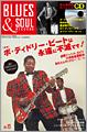 ブルース&ソウル・レコーズ blues & soul records