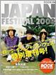 ロッキング・オン・ジャパン ROCKIN'ON JAPAN