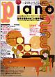 月刊 Piano