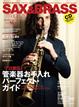 サックスアンドブラスマガジン Sax and Brass Magazine