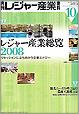 月刊レジャー産業資料
