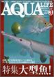 月刊アクアライフ