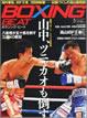 ボクシング・ビート