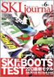 月刊スキージャーナル
