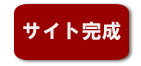 サイト完成および簡易型ホームページ作成サービスの完了