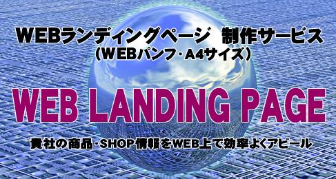 ランディングページ制作サービス WEBパンフ